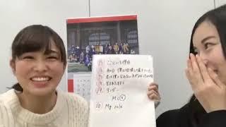 配信者:伊藤かりん佐々木琴子配信日:2017.11.21.