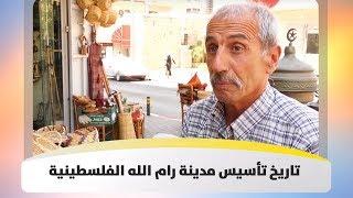 تاريخ تأسيس مدينة رام الله الفلسطينية