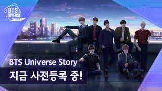 [BTS Universe Story] 사전등록 오픈!