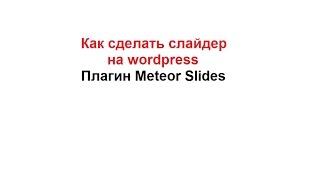 Плагин Meteor Slides, как сделать слайдер на wordpress