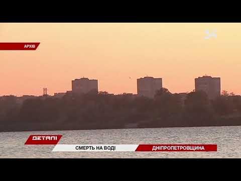 На Голубом озере в Елизаветовке Днепропетровской области утонул мужчина