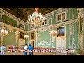 Дворец Строгановых на Мойке