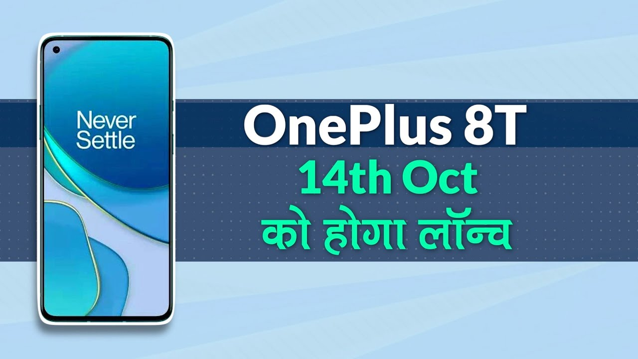 OnePlus 8T launch: 14 Oct को लॉन्च हो सकता है OnePlus 8T, देखें डिटेल- Watch Video