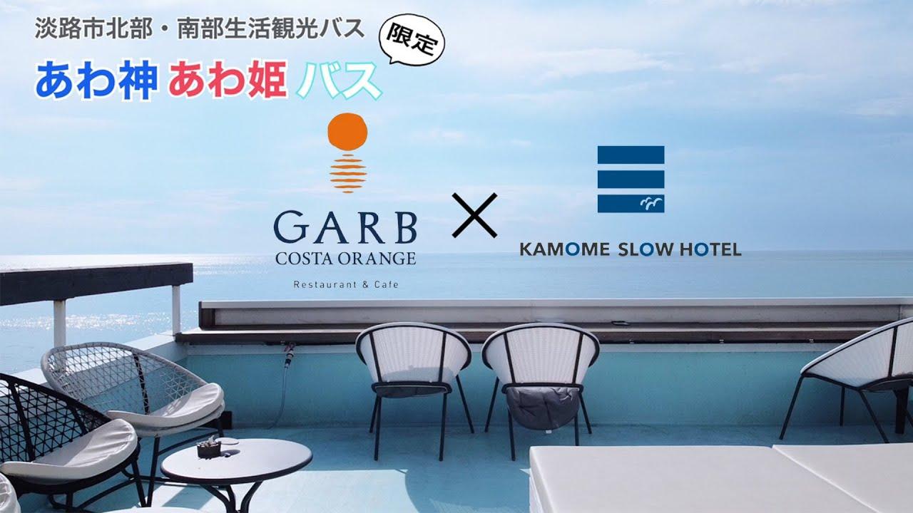 淡路島 カモメ スロー ホテル