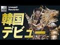 【リネレボ:韓国版】新種族「オークLv.180」で新規から始めます!!《リネージュ2 レボリューション》