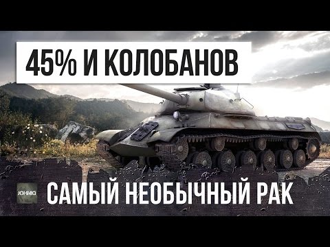 45% CANCER PULLED KOLOBANOVA, THE MOST UNUSUAL CANCER OF WOT