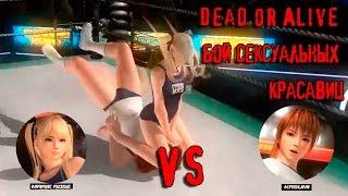 Dead or Alive  Бой сексуальных красавиц. Kasumi VS Marrie Rose