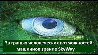 За гранью человеческих возможностей  машинное зрение Sky Way(СТРОЙ SkyWay - СПАСАЙ ПЛАНЕТУ !!! Регистрация здесь: https://goo.gl/fgG7yS После регистрации, сразу пишите мне ! Я расскажу..., 2016-01-21T15:04:52.000Z)