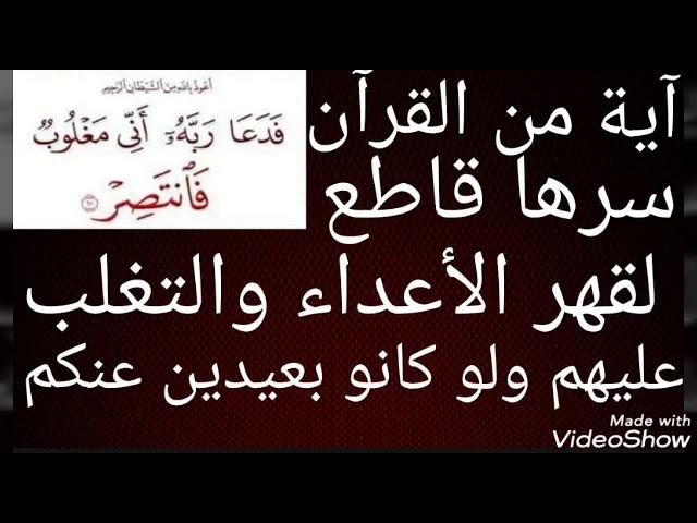 آية من القرآن سرها قاطع لقهر الأعداء والنصر عليهم ولو كانو بعيدين عنكم Youtube