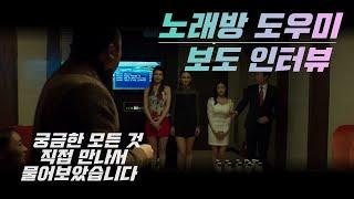 보도, 노래방 도우미 인터뷰