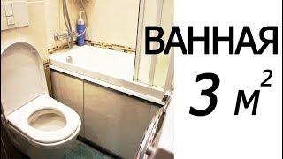 🔥 Самая маленькая ванная комната 3 кв. м. | Устройство маленькой ванной совмещенной с туалетом 🔥