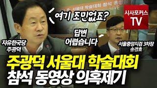 """주광덕 """"서울대 학술대회 참석 동영상 의혹제기 '여기 …"""