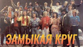 Download Все звёзды и Александр Иванов — «Замыкая круг» (ОФИЦИАЛЬНЫЙ КЛИП, 1987) Mp3 and Videos