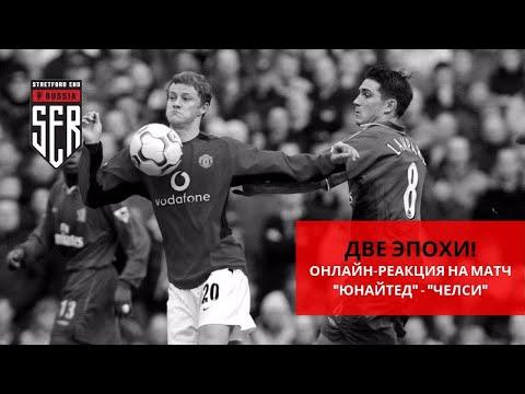 """ДВЕ ЭПОХИ! Онлайн-реакция на матч """"Юнайтед"""" - """"Челси"""""""