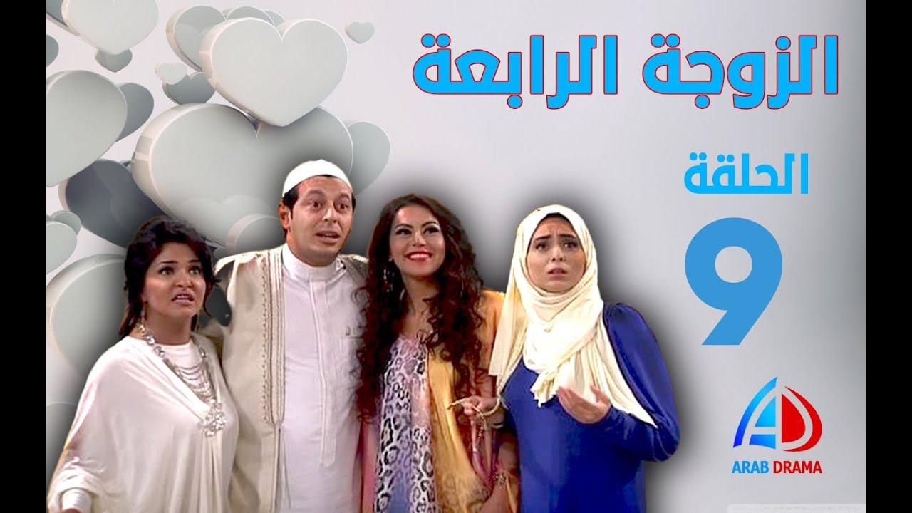 الزوجة الرابعة الحلقة 9 - مصطفى شعبان - علا غانم - لقاء الخميسي - حسن حسني