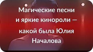 Магические песни ияркие кинороли— какой была Юлия Началова