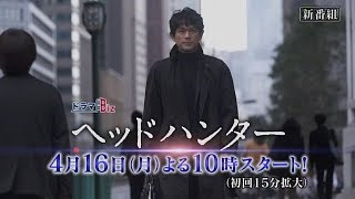テレビ東京 ドラマBiz『ヘッドハンター』4月16日(月)スタート! 第1話