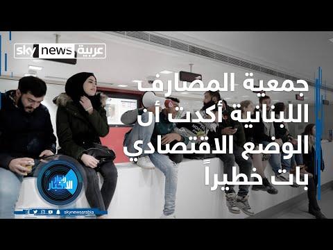جمعية المصارف اللبنانية أكدت أن الوضع الاقتصادي بات خطيراً  - 22:00-2020 / 1 / 14