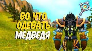 Гайд по экипировке ферал друида танка в World of Warcraft Classic