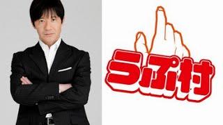 内村光良がユーチューバー芸人発掘番組の司会「うぷ村」 お笑いコンビ・...
