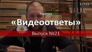 Рубрика «Видеоответ» с Владимиром Миклашем. Выпуск №21 / ALTEN
