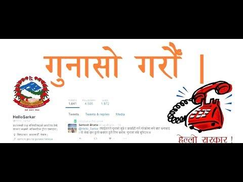 हेल्लो सरकार ट्वीटर ह्याण्डल विश्वकै तेस्रो नम्बरमा  | Hello Sarkar Nepal