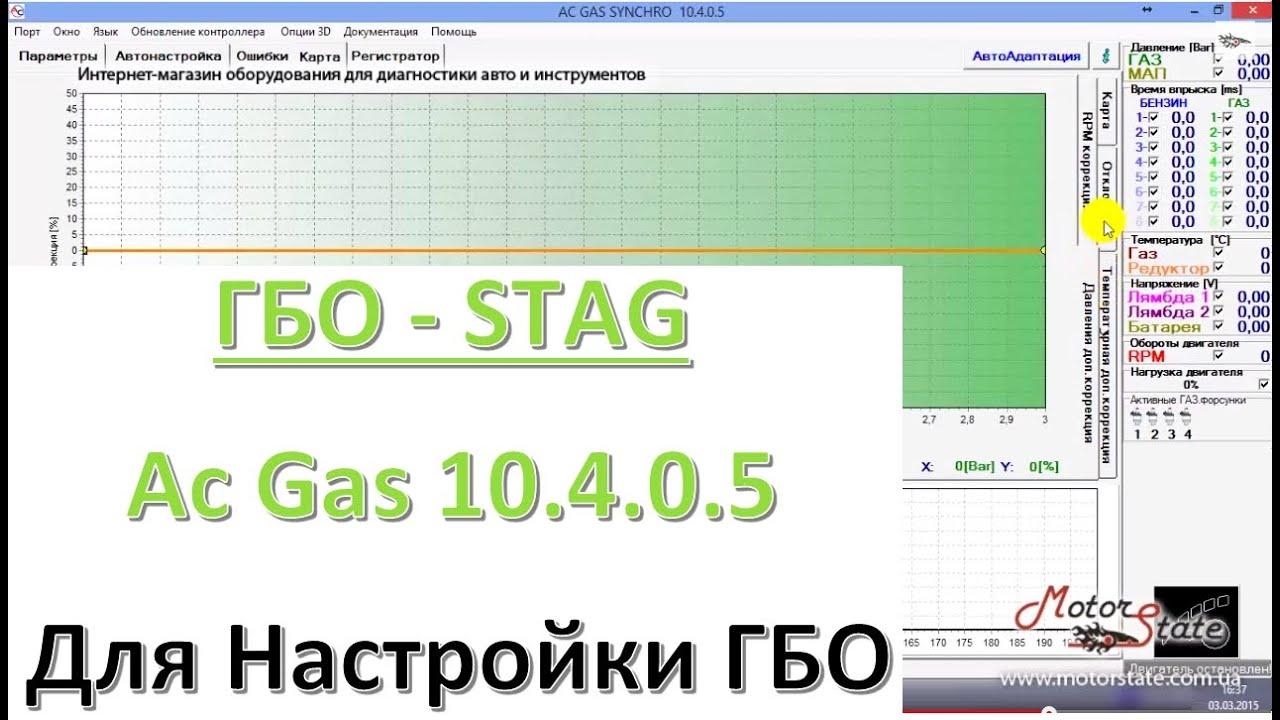 Программу для регулировки гбо 4 поколения на русском