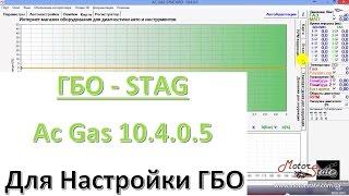 ГБО STAG! Програма для Настройки і Діагностики ГБО STAG Ac Gas Synchro 10.4.0.5 російською