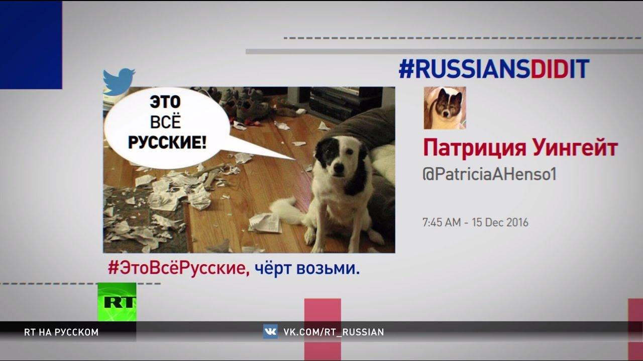 #Этовсёрусские - как Запад обвинил Россию во вмешательстве в выборы президента Франции