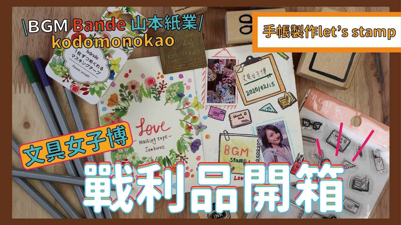 【文具女子博-紙膠帶展】買到的戰利品做手帳!!用bande的紙膠帶完美做出花圈~ - YouTube