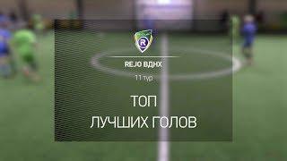 Лучшие голы Winter R Cup 11 тур Турнир по мини футболу в Киеве