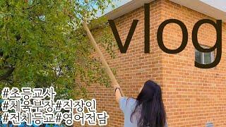 (ENG) 직장인(초등교사)vlog브이로그:: 전체등교…