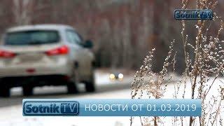 НОВОСТИ. ИНФОРМАЦИОННЫЙ ВЫПУСК 01.03.2019