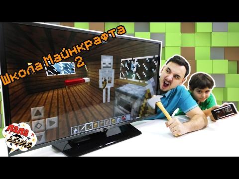 Видео minecraft майнкрафт смотреть