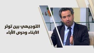 د. خليل الزيود وحسام عواد -  التوجيهي بين توتر الأبناء وحرص الآباء