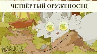 Коты воители - Четвёртый оруженосец (1 часть)
