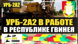 Республика Гвинея. Установка разведочного бурения УРБ-2А2 в работе от БурспецТехники