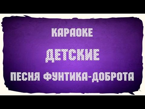 Песня Фунтика - Доброта (караоке+аккорды)