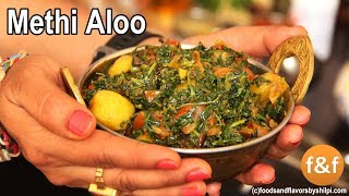 Methi Aloo Sabzi Dhaba Style - How to make Methi Aloo Ki Sabzi Recipe - Indian Lunch recipes