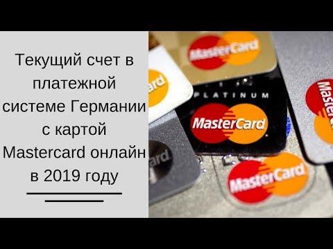 Текущий счет в платежной системе Германии с картой Mastercard онлайн в 2019 году
