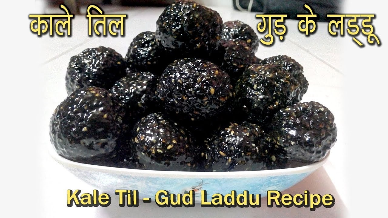 Kale Til Gud Ke Ladoo Recipe In Hindi À¤¤ À¤² À¤— À¤¡ À¤• À¤²à¤¡ À¤¡ Sweet Healthy Sesame Seeds Ladoo Youtube