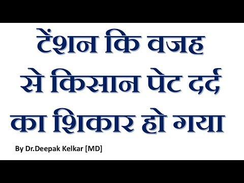 farmer-with-abdominal-pain-dr-kelkar-mental-illness-psychiatrist-psychology-ed