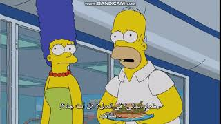 The Simpsons - Free Food عربي