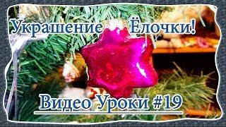 Видео Уроки / Video Yroki #19 - Как Украсить Искусственную Ёлочку?! ВидеоУрок От Дмитрия Невзорова!
