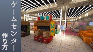 【マインクラフト】ゲームセンターの内装の作り方 (現代建築)