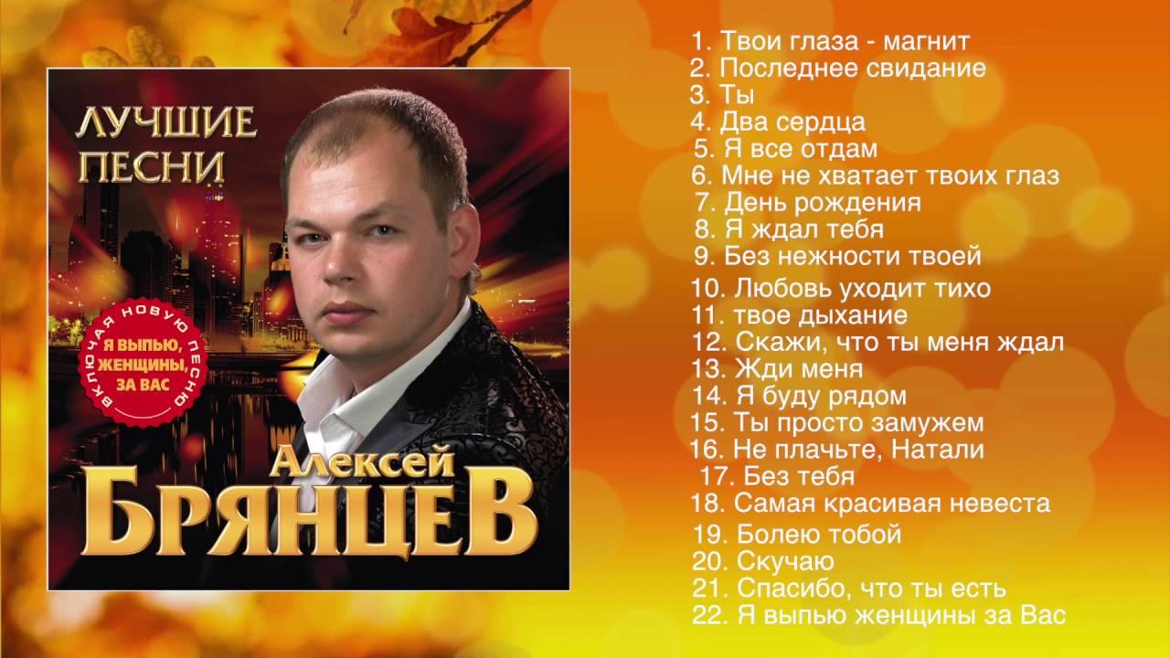 Алексей Брянцев - Лучшие Песни | ШАНСОН - YouTube