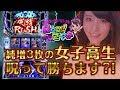 <パチスロ>勝とう!さやか#002 ZOON平岡店【P-martTV】