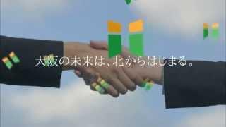 北おおさか信用金庫CM.