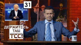 "Футбол, Лукашенко в Молдове и ""путинизм мозга"" || Держитесь там || S2E31"
