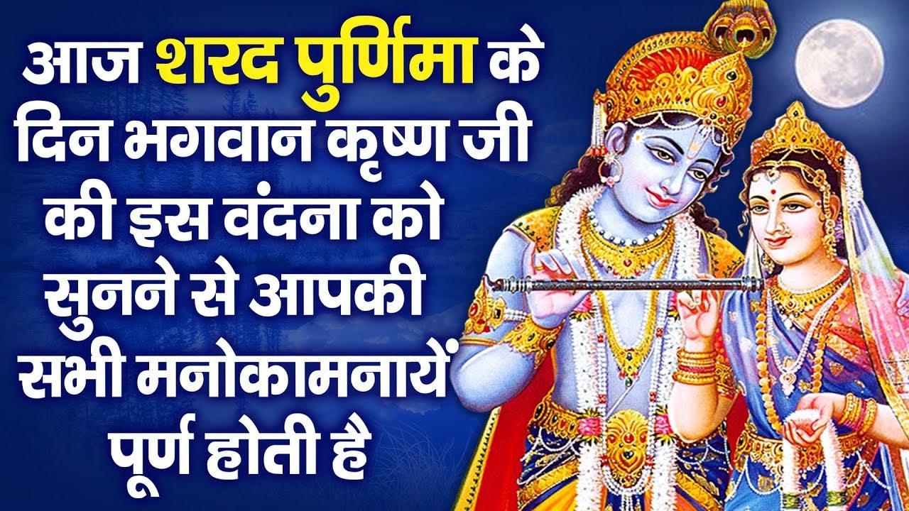आज शरद पूर्णिमा के दिन भगवान कृष्ण जी की इस वंदना को सुनने से आपकी सभी मनोकामनायें पूर्ण होती है